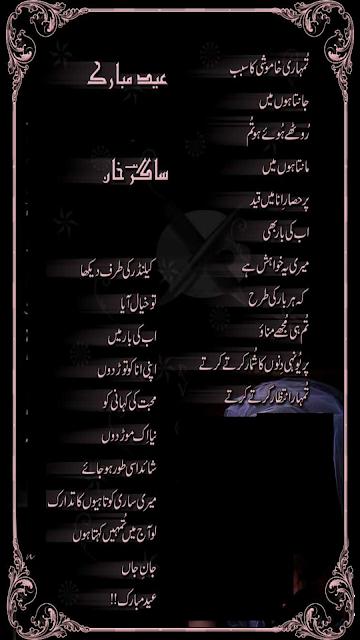 Eid Ghazal - Urdu Eid Ghazal Poetry - Romantic Ghazal - Poetry - Eid Sad Ghazal Poetry - Eid Poetry Pics - Urdu Poetry World,eid poetry hd pics,eid poetry hd images,eid poetry hindi,eid poetry hd wallpaper,eid poetry happy,eid poetry hd photos,eid sad poetry hd,eid poetry images,eid poetry in urdu wallpapers,eid poetry in pashto,eid poetry in urdu funny,eid poetry john elia,eid judai poetry,eid ka jora poetry,eid da jora poetry,eid ki judai poetry,eid ki poetry,eid ki poetry in urdu,eid khatam poetry,eid ke poetry,poetry eid ka chand,eid ki poetry pic,eid khushi poetry,eid ka poetry,poetry eid card,urdu poetry eid ka chand,eid k din poetry