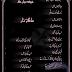 Eid Ghazal - Urdu Eid Ghazal Poetry - Romantic Ghazal - Poetry - Eid Sad Ghazal Poetry - Eid Poetry Pics - Urdu Poetry World