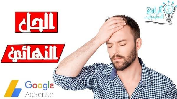 الحل النهائي لأستلام ارباح جوجل ادسنس
