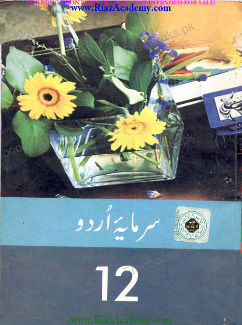 URDU for 2nd Year (Sarmaya-e-Urdu) Download Free Complete