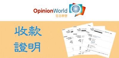 OpinionWorld 集思網 賺錢收款證明圖