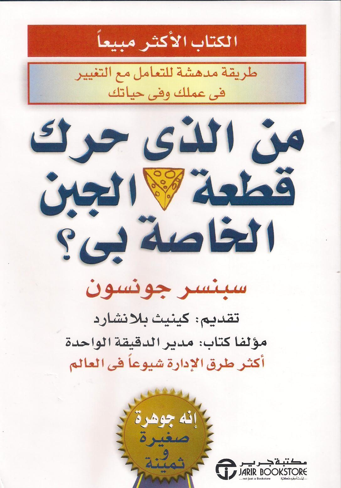 who moved my cheese تحميل كتاب