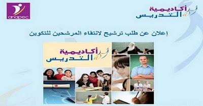 تكوين مجاني لفائدة الشباب في مهن التدريس ممول من طرف الدولة