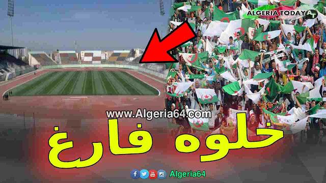 """الجزائريون يقاطعون مباراة الجزائر و غامبيا تحت شعار """" خلوه فارغ """""""