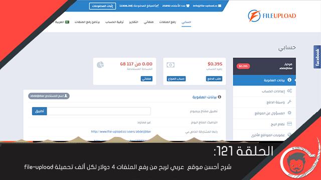 شرح أحسن موقع  عربي لربح من رفع الملفات 4 دولار لكل ألف تحميلة file-upload