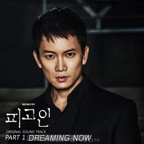 SON DONG WOON – Innocent Defendant OST PART 1