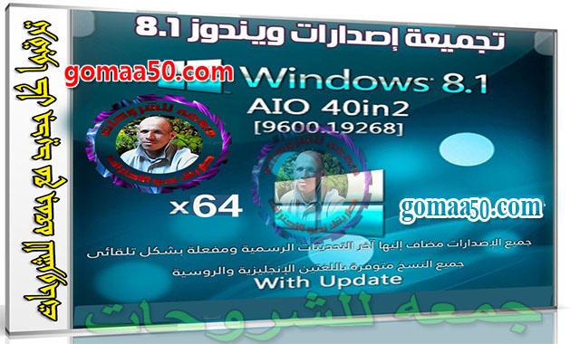 تحميل تجميعة إصدارات ويندوز 8.1  Windows 8.1 X64 AIO 20in1 OEM  ابريل 2019