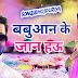 Pawan Singh New Holi Song Babuan Ke Jaan Hau 2018