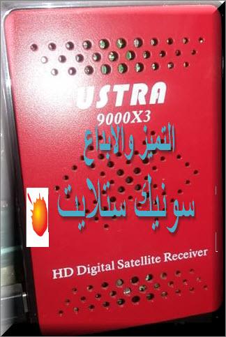 فلاشة الاصلية يوستر USTRA 9000X3