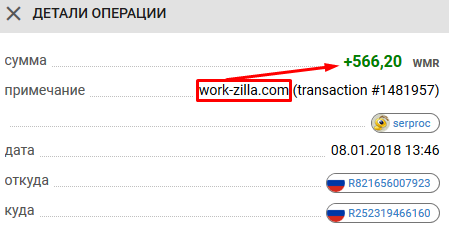 Быстрый заработок с Workzilla - вывод