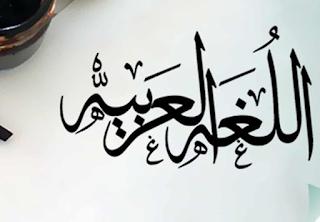 Gunakan Kamus Online Bahasa Arab Indonesia