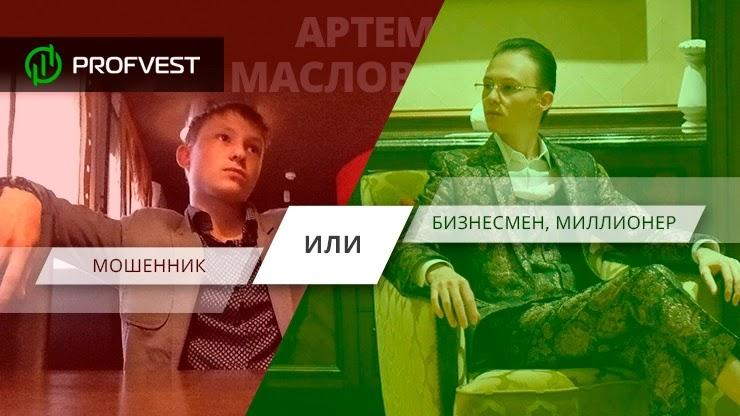Артем Маслов биография и состояние