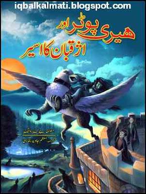 Harry Potter Urdu