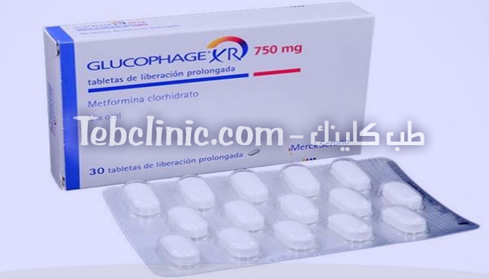 فوائد جلوكوفاج Glucophage Xr لمرضى السكر والتخسيس طب كلينك