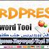 تحميل اضافة ووردبريس جلب كلمات دلالية Wordpress Keyword Tool Plugin