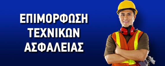Εμπορικός Σύλλογος Ναυπλίου: Αιτήσεις για σεμινάρια Τεχνικών Ασφαλείας