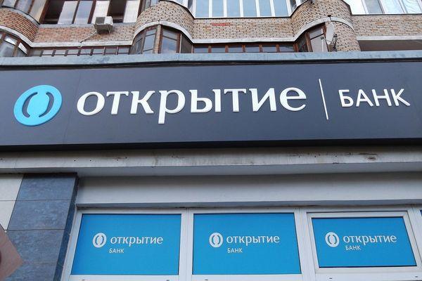 Открытие банк санация