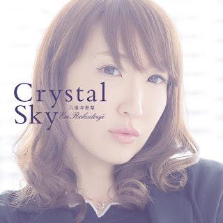 六道寺恵梨-Crystal-Sky-歌詞