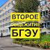 Один из пентхаусов БГЭУ за 10 рублей. Общежитие №2