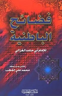 Download Kitab Kejelekan Batiniyah Karya Imam Ghazali