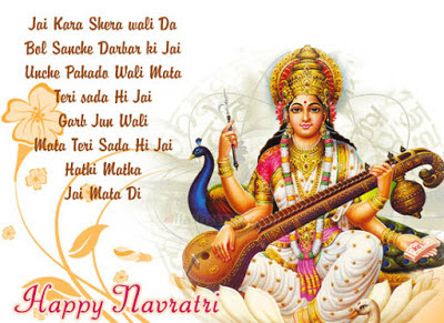 Navratri 2017 Wallpapers