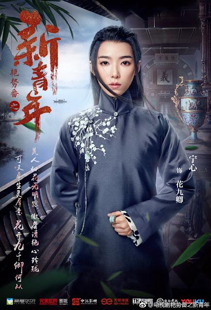 Character posters Yan Shi Fan Ning Xin