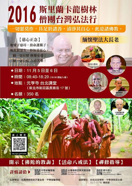 2016斯里蘭卡龍樹林僧團台灣弘法行11月5~6日在元亨寺台北講堂