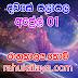 රාහු කාලය | ලග්න පලාපල 2019 | Rahu Kalaya 2019 |2019-04-01