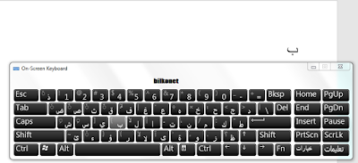 Letak huruf arab pada on-screen keyboard