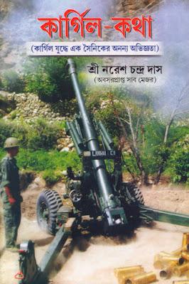 Naresh Chandra Das