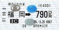 西日本鉄道 乗車券 福岡→790円区間 途中下車可能