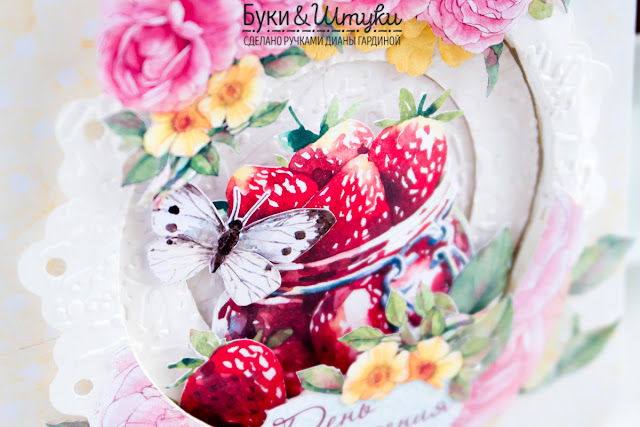 Открытка своими руками на День рождения. Многослойная композиция - тоннель в скрпабукинге. Скрпабукинг-открытка с вырубкой, цветами, ягодами.