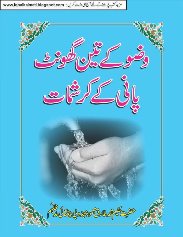 Wuzu Ke 3 Ghoont Pani Ke Fawaid Urdu PDF Hikmat Book