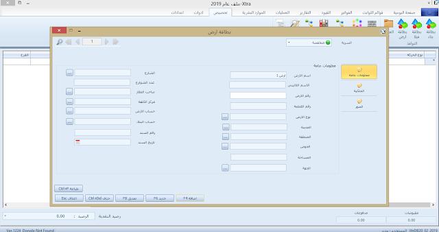 دورة تصميم برنامج للعقارات مجانا باستخدام برنامج اكسترا-بطاقة ارض -8