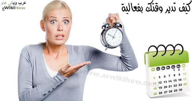 ad49bd06b4838 كيف تدير وقتك، كيف تدير وقتك بفاعلية، طريقة إدارة الوقت