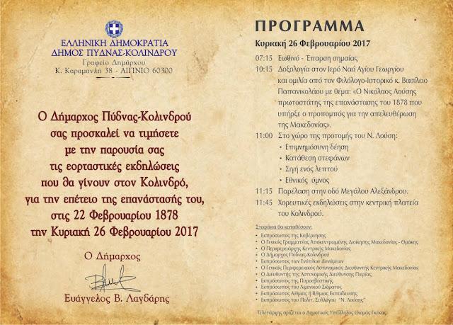 Πρόσκληση για τον εορτασμό της επετείου «κήρυξη επανάστασης 22ας Φεβρουαρίου 1878» στον Κολινδρό