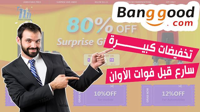 سارع قبل فوات الأوان و اغتنم فرصة تخفيضات كبيرة على المنتجات من banggood
