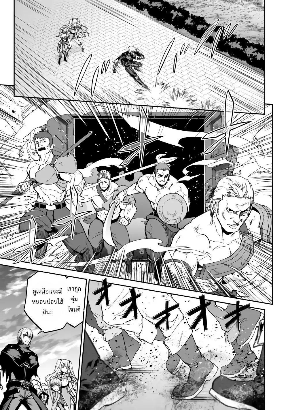 อ่านการ์ตูน Jaryuu Tensei ตอนที่ 20.2 หน้าที่ 7