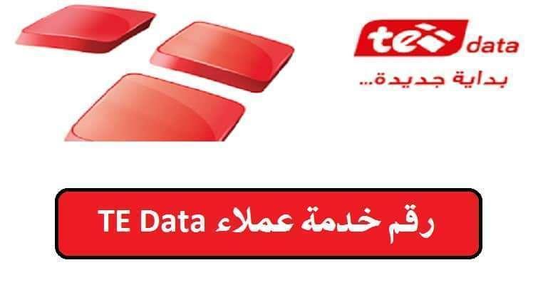 """تابع سعة تحميلك من نت شركة تي اي داتا """" tedata egypt """""""