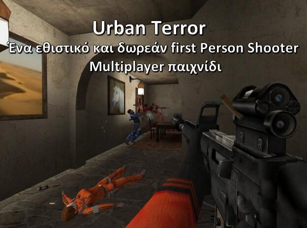 Urban Terror 4.3.2 - Από τα παλαιότερα δωρεάν First Person Shooter με συνεχής αναβαθμίσεις