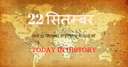 22 September Aaj Ka Itihas
