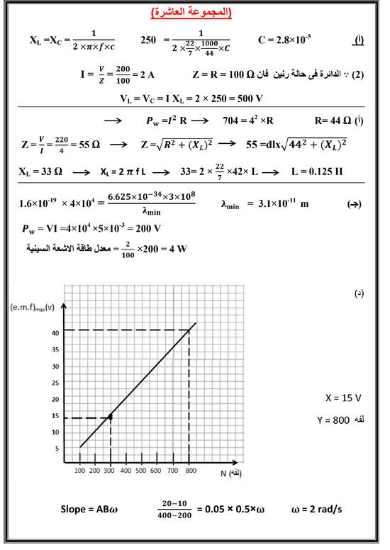 اليوم السابع: توقعات امتحان الفيزياء للثانوية العامة 2016  18