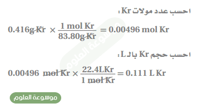 ما الحجم الذي تشغله كتلة مقدارها g 416.0 من غاز الكربتون في الظروف القياسية STP