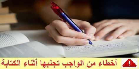 7 أخطاء من الواجب تجنبها أثناء الكتابة