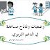 تمارين متنوعة للدعم لتلاميذ السنة الخامسة ابتدائي pdf