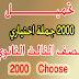 2000 جملة اختياري choose للصف الثالث الثانوي شاملة للمنهج كله