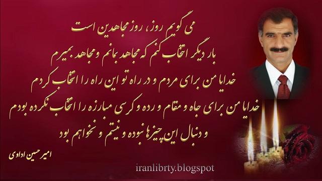 امير حسين اداوي