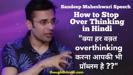 Sandeep Maheshwari Speech - How to Stop Over Thinking in Hindi