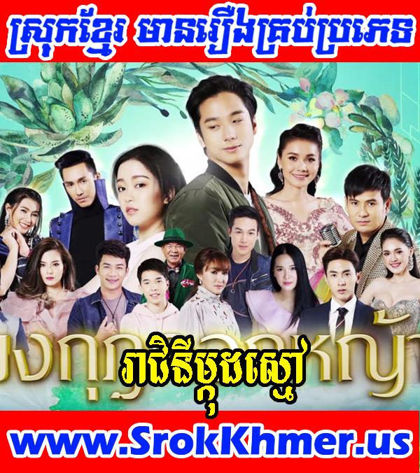 Reachiny Mkod Smao 3 Continue - Khmer Movie - Movie Khmer - Thai Drama
