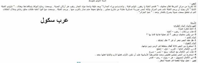 اختبار الثلاثي الأول في اللغة العربية للسنة الأولي متوسط الجيل الثاني 2016-2017